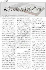 essay on quaid-e-azam for kids A lso known as madr-e-millat, mother of the nation, fatima jinnah's name is an important one among the leaders of pakistan's independence movement though she is most loved for being an ardent supporter of her brother, quaid-e-azam mohammad ali jinnah, the leader of muslim india, there is much more to fatima jinnah.