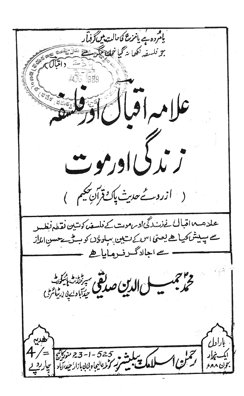 quotations on essay allama iqbal