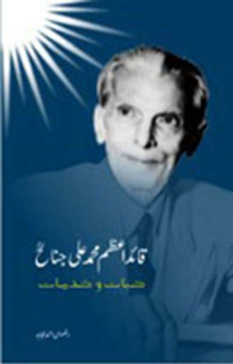 the life and achievements of muhammad ali jinnah Muhammad ali jinnah was born in a rented apartment on the second floor of wazir mansion in karachi, pakistan (then part of india), on december 25, 1876 at the time of his birth, jinnah's.